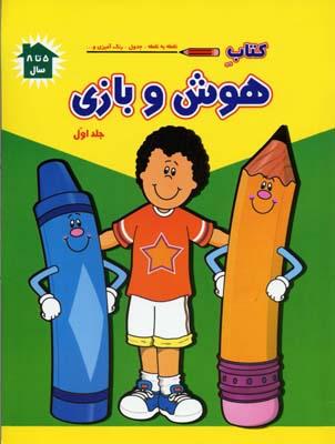 کتاب هوش و بازی (1)