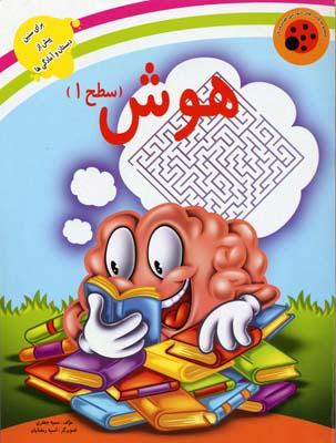 هوش (سطح 1) کتابهای آموزشی کفشدوزک