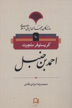 سازندگان جهان ایرانی اسلامی10(احمدبن حنبل)