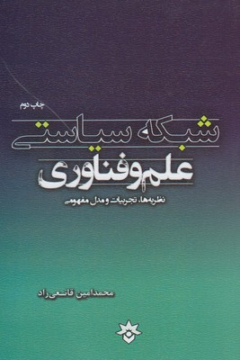 کتاب شبکه سیاستی علم و فناوری