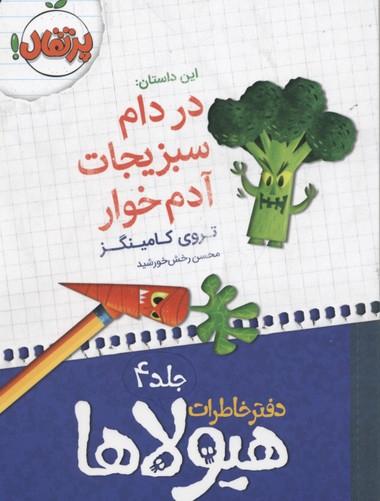 دفتر خاطرات هیولاها(4)در دام سبزیجات