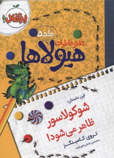 دفتر خاطرات هیولاها(5)شوکولاسور
