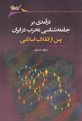 درآمدی بر جامعه شناسی تحزب در ایران