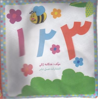 کتاب پارچه ای 123 فارسی