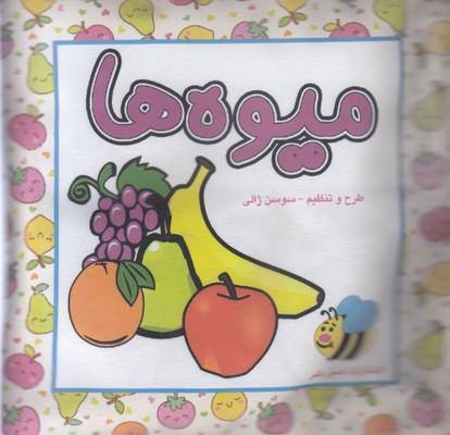 کتاب پارچه ای میوه ها