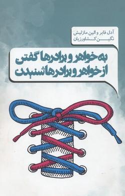 کتاب به خواهر و برادرها گفتن از خواهر