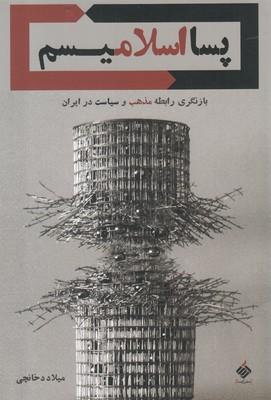 کتاب پسا اسلامیسم