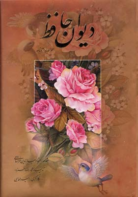 دیوان حافظ همراه با واژه نامه