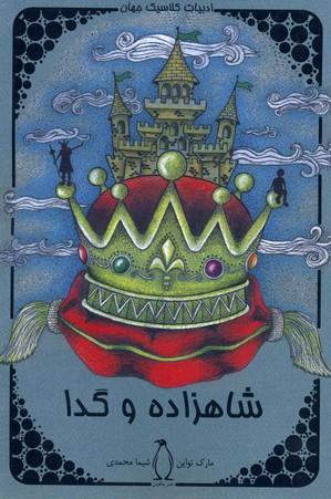 ادبیات کلاسیک جهان شاهزاده و گدا