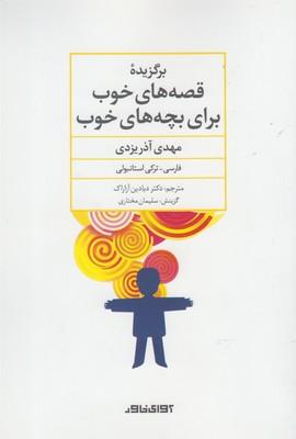 برگزیده قصه های خوب برای بچه (دوزبانه)