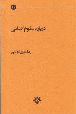 کتاب درباره علوم انسانی