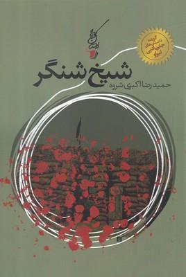 داستان کوتاه(6)شیخ شنگر