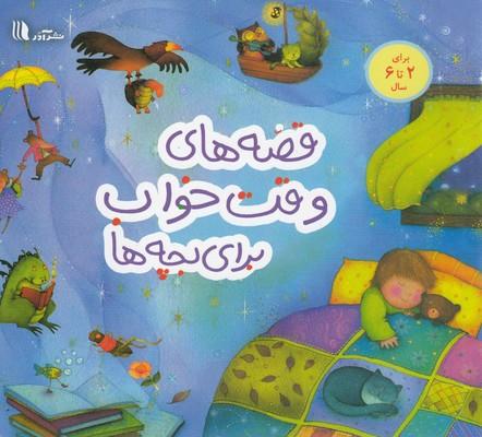 قصه های وقت خواب برای بچه ها