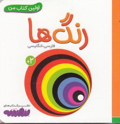 اولین کتاب من رنگ ها