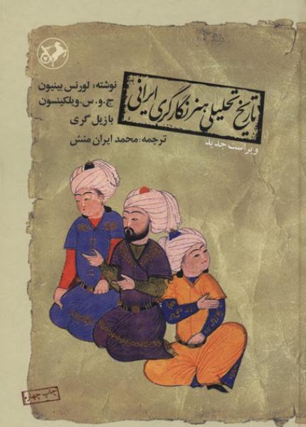 تاریخ تحلیلی هنر نگارگری ایرانی