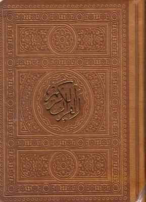قرآن بدون ترجمه