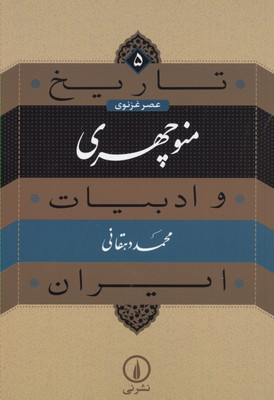 تاریخ و ادبیات ایران(5)منوچهری