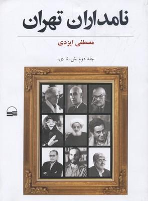 نامداران تهران2(ش تا ی)
