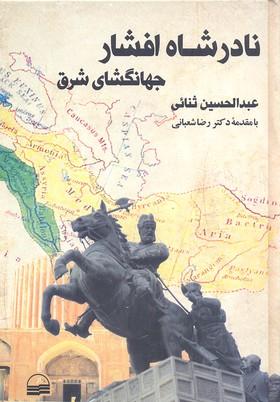نادرشاه افشار جهانگشای شرق