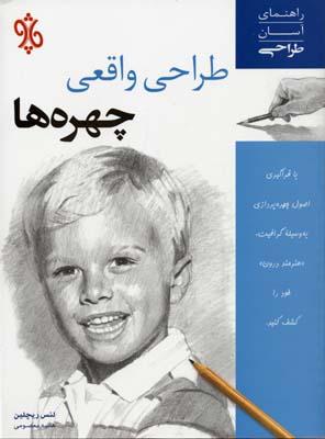 کتاب طراحی واقعی چهره ها
