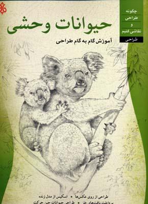 کتاب آموزش گام به گام طراحی حیواناتوحشی