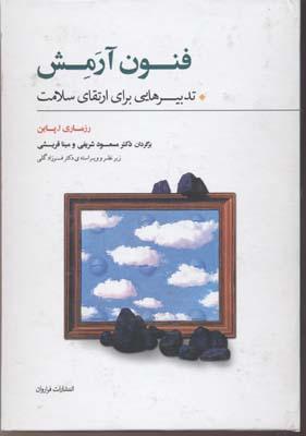 کتاب فنون آرمش(تدبیرهایی برای ارتقای سلامت)