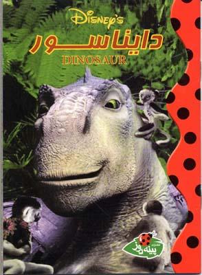 دیزنی(دایناسور)