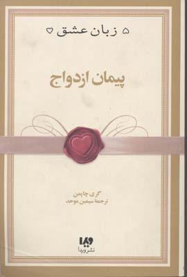 کتاب 5 زبان عشق(10)پیمان ازدواج