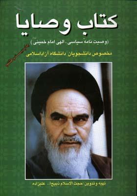 کتاب وصایا (وصیت نامه سیاسی الهی امام خمینی)