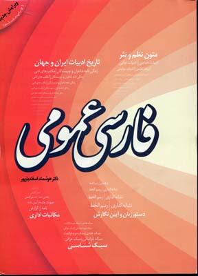 فارسی عمومی