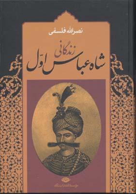 کتاب زندگانی شاه عباس اول(دو جلدی)