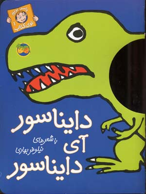 باسر بریم توی کتاب(1)دایناسور آی دایناسور