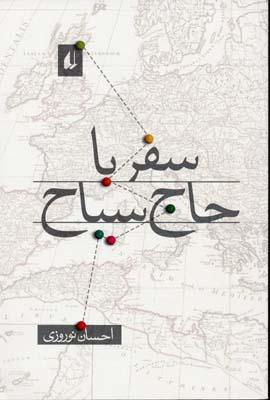 سفر با حاج سیاح