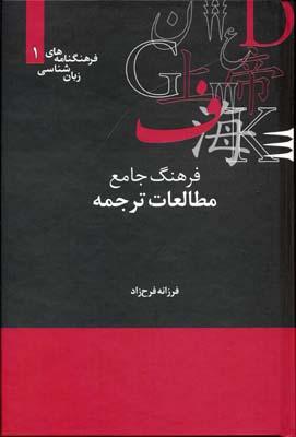 فرهنگنامه زبان شناسی(1)مطالعاتترجمه