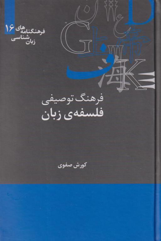 فرهنگنامه زبان شناسی 16 فرهنگ توصیفی
