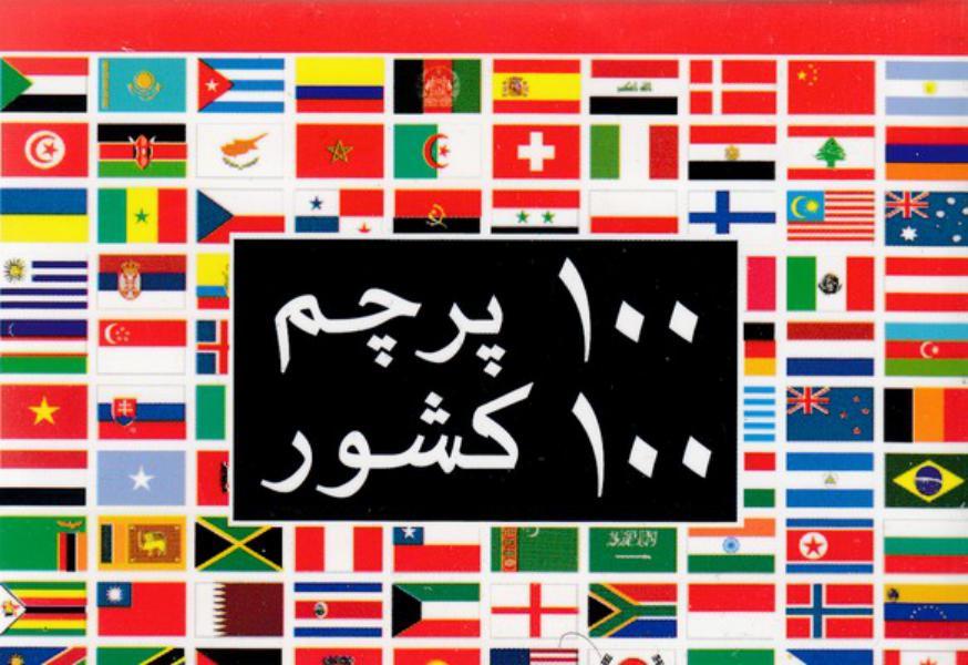 کارت 100 پرچم 100 کشور