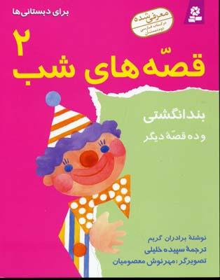 قصه های شب(2)بند انگشتی