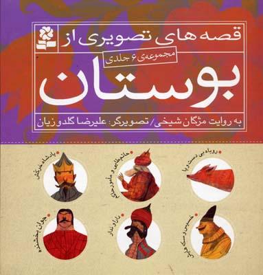 مجموعه قصه تصویری از بوستان(6جلدی)