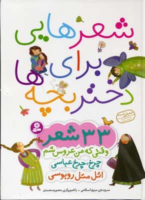 مجموعه شعرهایی برای دختر بچه ها