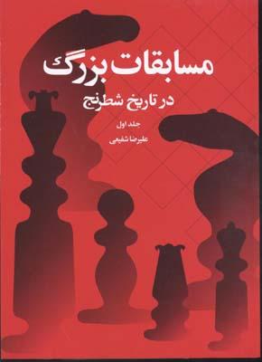 مسابقات بزرگ شطرنج1