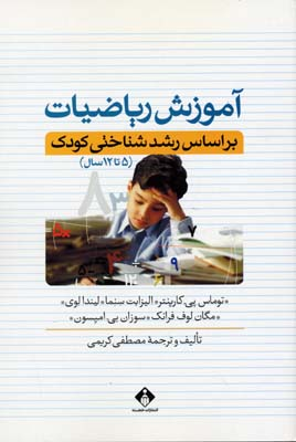 آموزش ریاضیات(براساس رشد شناختی کودک)