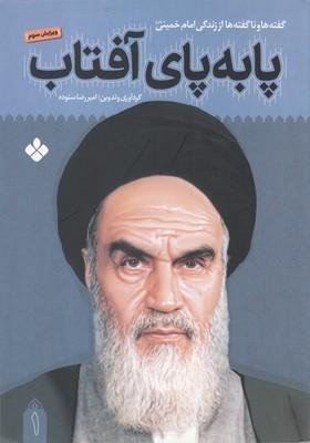 پا به پای آفتاب(1)گفتهها و ناگفته ها از زندگی امام خمینی