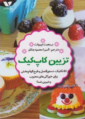 کتاب تزیین کاپ کیک