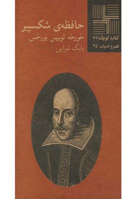 کتاب کوچک 42 حافظه ی شکسپیر
