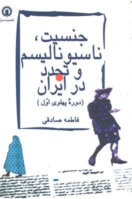 جنسیت ناسیونالیسموتجدد در ایران